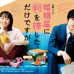 清野菜名、坂口健太郎/「婚姻届に判を捺しただけですが」キービジュアル(C)TBS