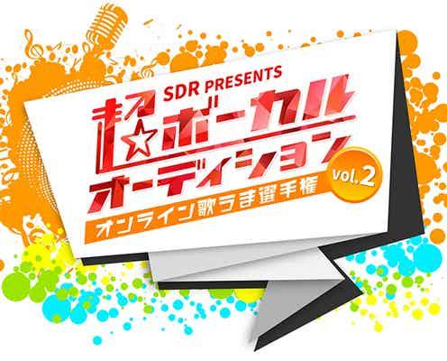 超特急、DISH//、Vaundyに続け!SDRが「超ボーカルオーディション Vol.2~オンライン歌うま選手権〜」を開催