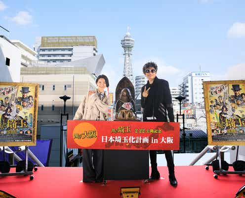 二階堂ふみ&GACKT、全国のファンにバレンタインプレゼント 直接手渡しも<翔んで埼玉>