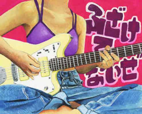 ネクライトーキー、シングル「ふざけてないぜ」の収録曲&アートワークを解禁!
