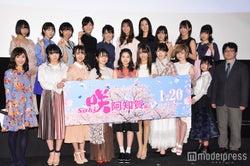 桜田ひより、岡崎紗絵ら「咲-Saki-」女子高生キャスト集結 撮影秘話を明かす