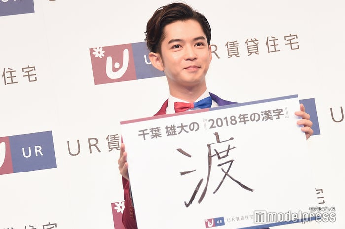 千葉雄大、今年の漢字は【渡】 (C)モデルプレス