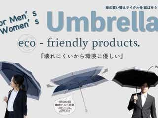 台風の中でも壊れない!1万回使ってもビクともせず、反り返っても元通りに復活する強靭な折りたたみ傘が登場