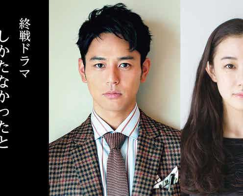 妻夫木聡主演・蒼井優出演、終戦ドラマ「しかたなかったと言うてはいかんのです」決定