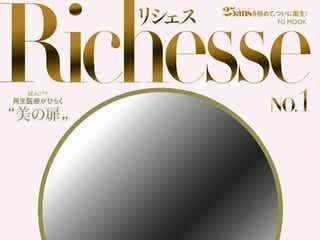 女性誌過去最高額・3万円の超豪華雑誌創刊!付録は「GUCCI」コラボ