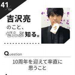 「100文字のおことば」from吉沢亮【41】