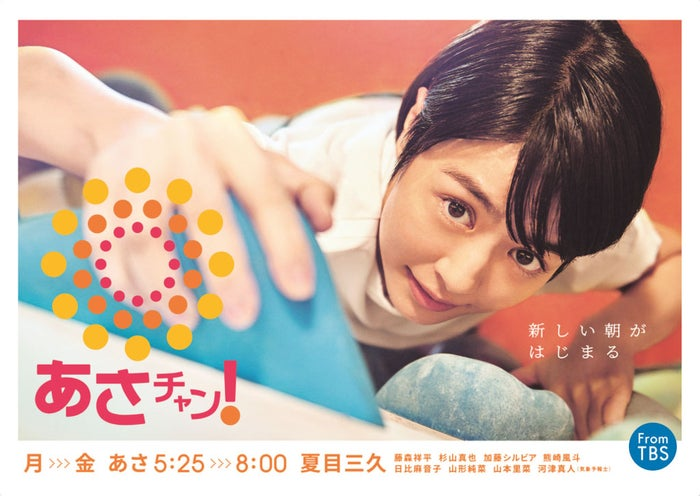 夏目三久 (C)TBS