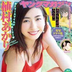 「週刊ヤングマガジン」31号 表紙:植村あかり(C)岡本武志/ヤングマガジン