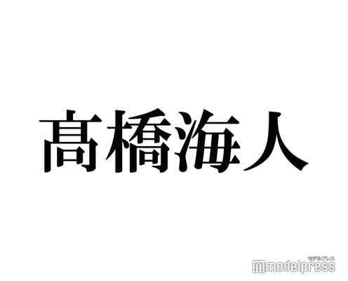 "King & Prince高橋海人、好きな女性のタイプは?田中みな実のアドバイスで""弟キャラ""を武器に"