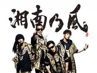 湘南乃風、5/27発売アルバム「湘南乃風 ~COME AGAIN~」より新曲「晴ル矢」のミュージックビデオを公開