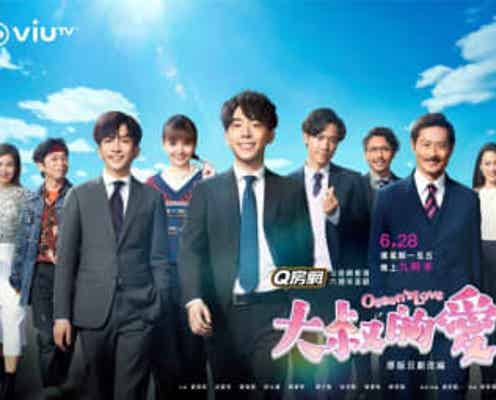 香港版『おっさんずラブ』、ついに完成 日本でも今秋放送へ