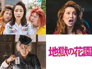 永野芽郁主演「地獄の花園」にファーストサマーウイカ、ニッチェ近藤くみこ、3時のヒロインかなで、室井滋出演