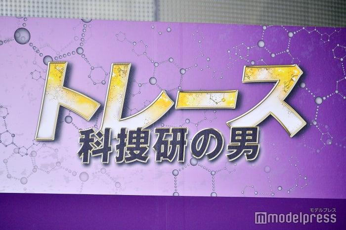 「トレース~科捜研の男~」制作発表会見より(C)モデルプレス