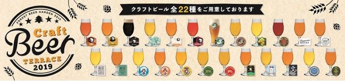 クラフトビール(提供写真)