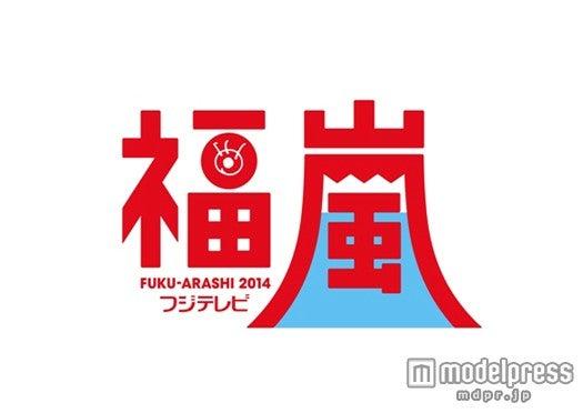 嵐がフジテレビの年末年始キャンペーン「福嵐2014」を展開