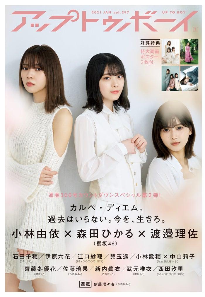 櫻坂46小林由依・渡邉理佐・森田ひかる、清潔感漂う白コーデで ...