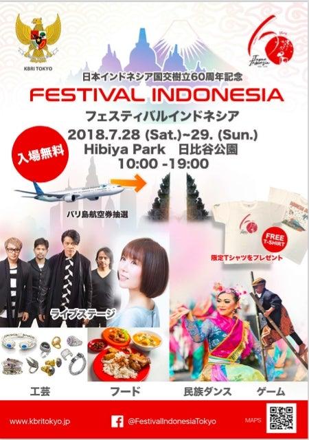 フェスティバルインドネシア2018/画像提供:インドネシア共和国大使館