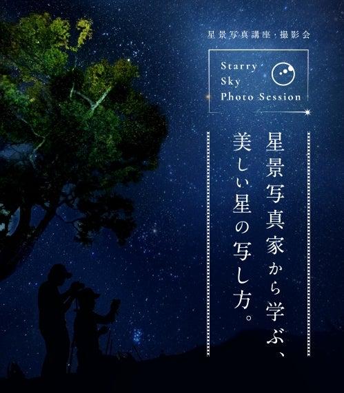 Starry sky photo session ~星景写真講座・撮影会~/画像提供:阿智☆昼神観光局