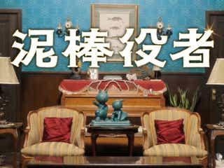 関ジャニ∞、丸山隆平主演映画「泥棒役者」の主題歌を担当 作詞はポルノ新藤晴一