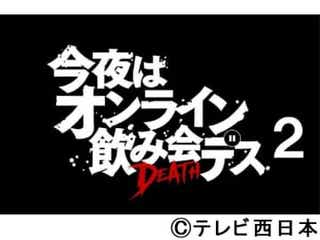 水崎綾女、中尾暢樹ら出演の異色リモート演劇が早くも続編決定!「あなたは、2人のどちらの命を助けたいですか?」