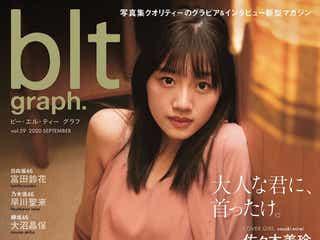 日向坂46佐々木美玲、大人モードな「blt graph.」初表紙解禁 色白美脚も披露
