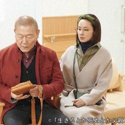 """吉田羊""""トキコ""""「顔のシミを取りたい」と言い出した國村隼""""哲也""""に困惑!?"""