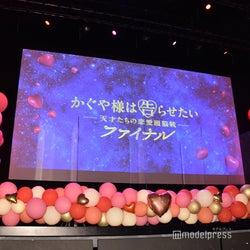 映画『かぐや様は告らせたい ~天才たちの恋愛頭脳戦~ ファイナル』完成披露舞台挨拶(C)モデルプレス