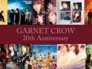 GARNET CROW、突然の解散から7年を経て20th Anniversary企画が始動