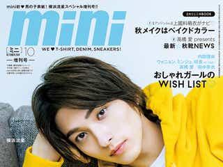 横浜流星に急接近「mini」初の男性表紙増刊号