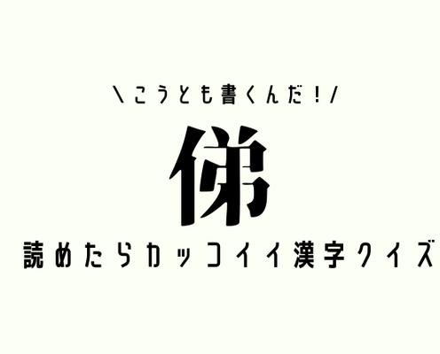 こうとも書くんだ!難読漢字クイズ【俤】ヒント:4文字の言葉です