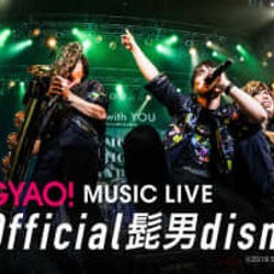 Official髭男dism、プレミアムライブ映像をGYAO!にて無料配信開始