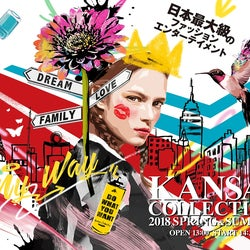 「KANSAI COLLECTION 2018 SPRING&SUMMER」ビジュアル(提供写真)