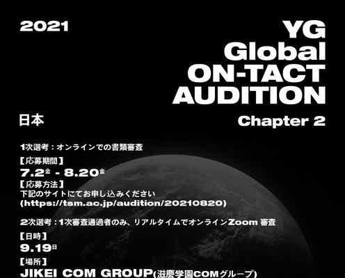 BIGBANG・BLACKPINKら所属「YG ENTERTAINMENT」オーディション第2弾を開催