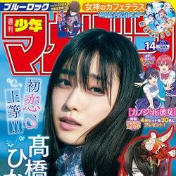 「週刊少年マガジン」14号(3月3日発売)表紙:高橋ひかる(画像提供:講談社)
