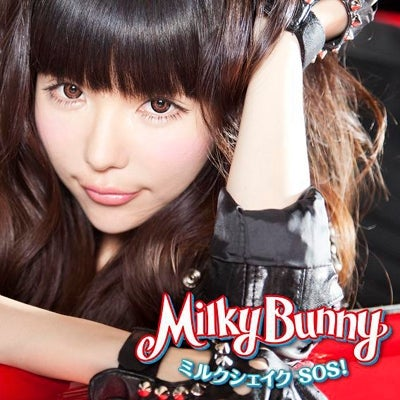 Milky Bunny「ミルクシェイクSOS!」2012年2月29日配信