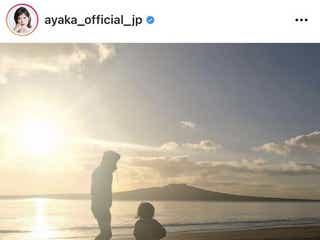 絢香、水嶋ヒロとの結婚12周年を報告! 「憧れの家族」「素敵なママパパで羨ましい」と反響