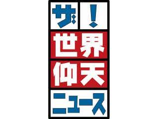 INSPi奥村伸二、片方の鼻を失ってから復活するまでに迫る『ザ!世界仰天ニュース2時間スペシャル』