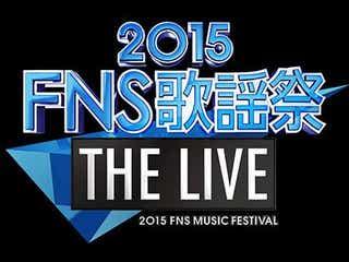 今夜放送「FNS歌謡祭」タイムテーブル発表!前半はAKB48・ももクロ・モー娘・乃木坂、ジャニーズら、後半にはEXILE・三代目JSBらが出演