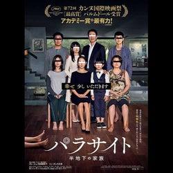 アカデミー賞作品賞にノミネートされた韓国映画『パラサイト 半地下の家族』が米HBOでドラマ化!