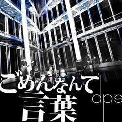 dps、配信限定アルバム『ごめんなんて言葉』には新たなアプローチが組み込まれた全8曲を収録