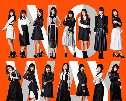 """AKB48グループ、""""TOP3""""ダンサー決定 緊急オーディションで選ばれたセンターは?<ベストヒット歌謡祭2018>"""