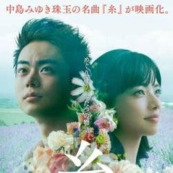 菅田将暉×小松菜奈『糸』8.21公開決定、「この映画が人と人とをつなぎますように」