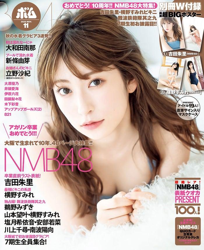 「BOMB」11月号(10月9日発売)表紙:吉田朱里(提供画像)