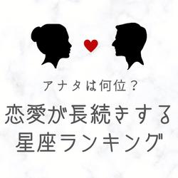 あなたは何位?【星座別】恋愛が長続きする人ランキング!