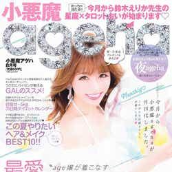 「小悪魔ageha」8月号(2017年6月30日、ダナリーデラックス)表紙:松岡里枝