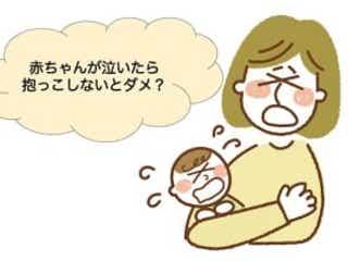 助産師さん、 赤ちゃんが泣いてもすぐに抱っこしなくていいって本当!?