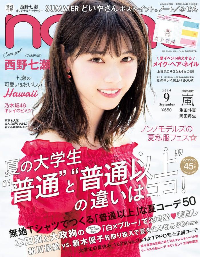 「non・no」9月号で初の単独表紙を飾った西野七瀬/画像提供:「non・no」(集英社)