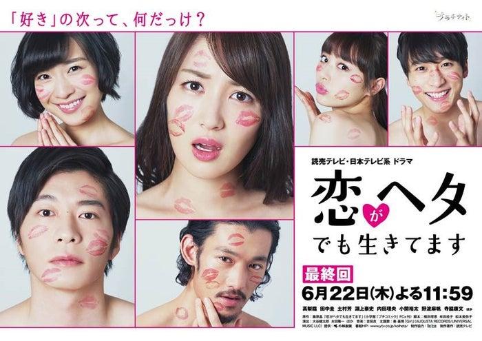 高梨臨主演「恋ヘタ」の名場面&名セリフをもう一度!(C)読売テレビ