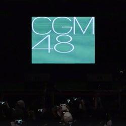 AKB48の新たな姉妹グループ「CGM48」誕生
