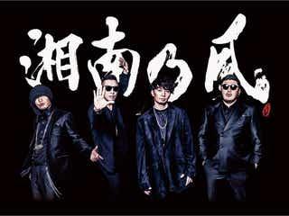湘南乃風、5月27日(水)にニューアルバムの発売決定。自身初となる、ボリューム感満載の2枚組アルバムが完成
